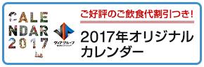 2017年オリジナルカレンダー