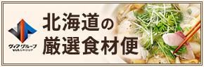 北海道の厳選食材便