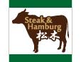 ステーキ&ハンバーグ松木