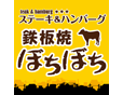 ステーキ&ハンバーグ 鉄板焼/ぼちぼち
