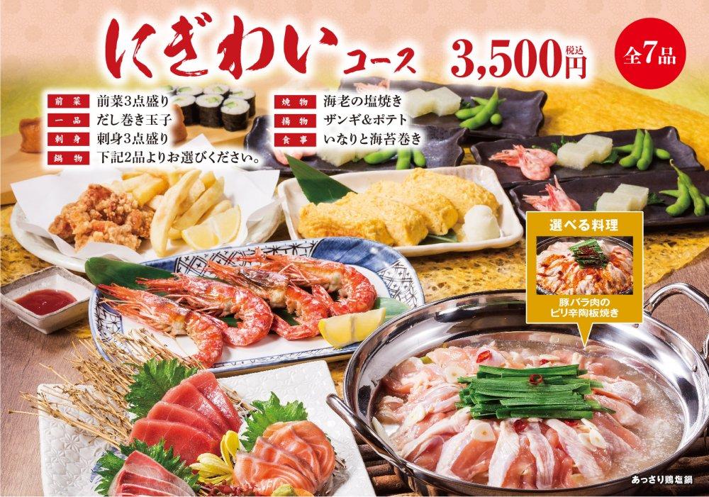■にぎわいコース 2時間飲み放題付 3,500円(税込)