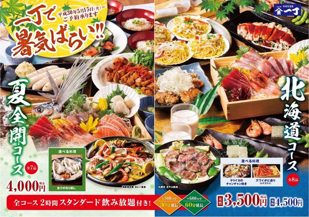 ■一丁で暑気ばらい!!各種(夏全開コース/北海道コース)