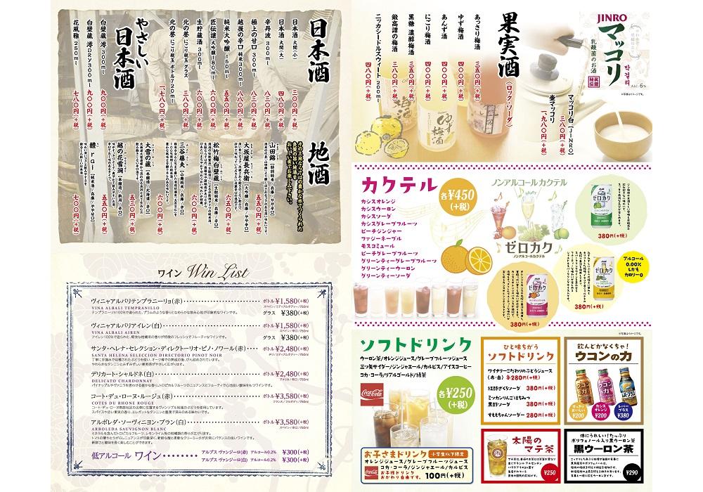 日本酒、ワイン、マッコリ、果実酒、カクテル、ソフトドリンク