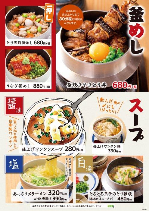 釜めし/スープ