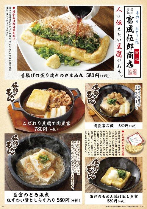 日本一の豆腐~富成伍郎商店