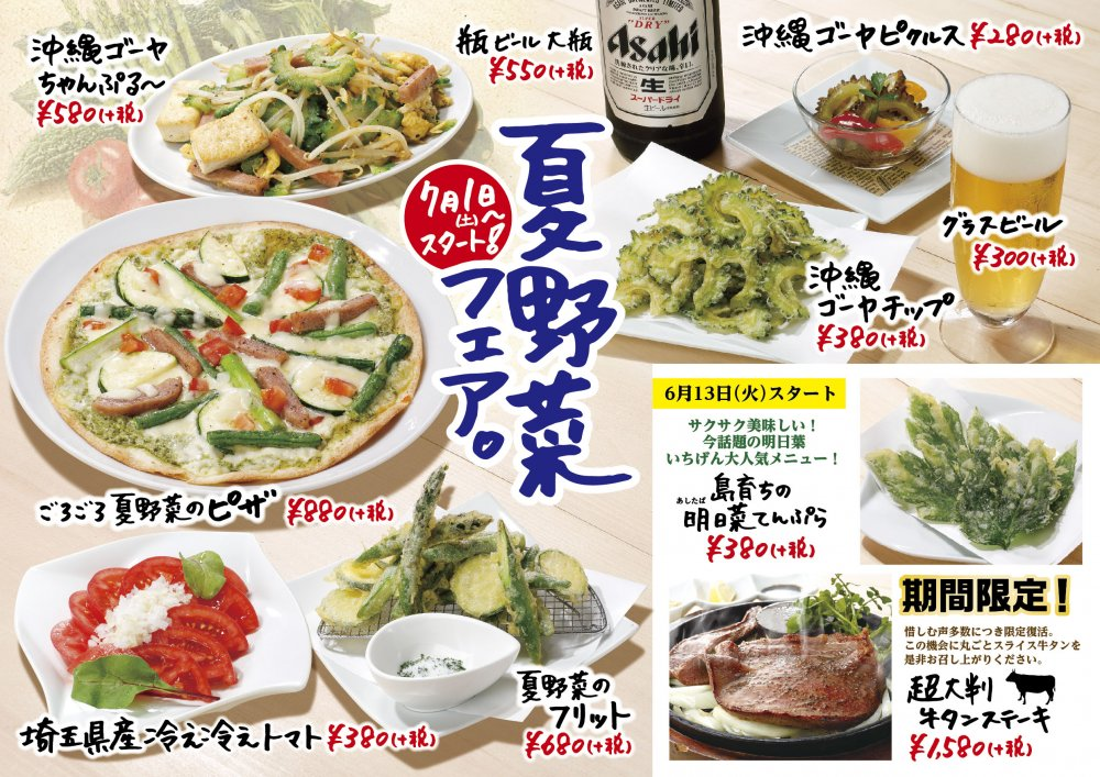 【フェアメニュー】夏野菜フェア。
