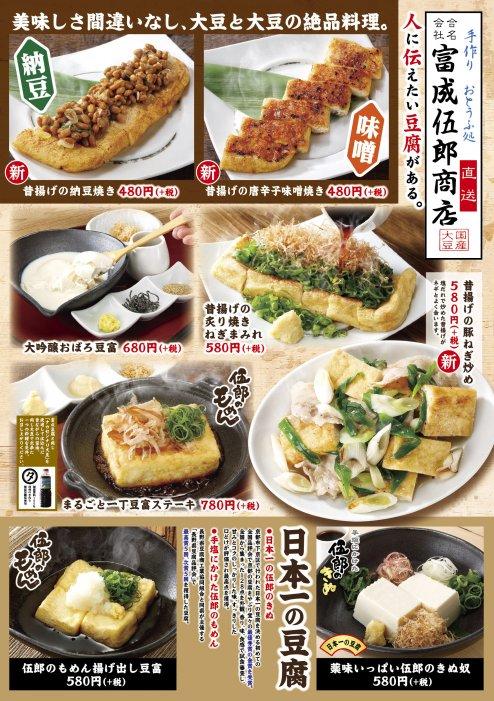 日本一の豆腐:富成伍郎商店