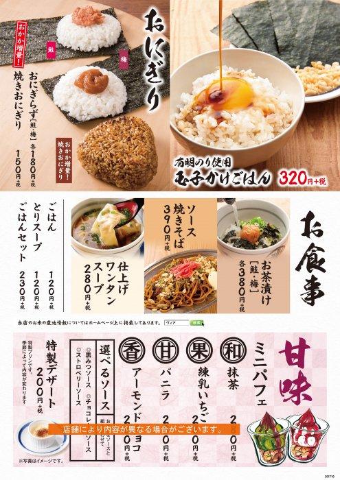 お食事/デザート