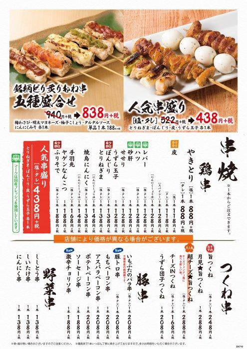 串焼き/フレッシュ
