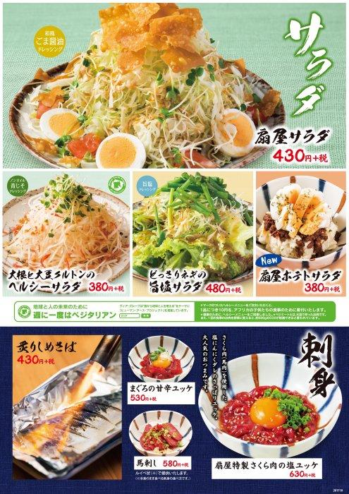 サラダ/刺身
