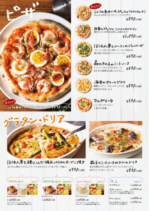 ピザ&ドリア